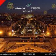 تور ارمنستان 22 مهر