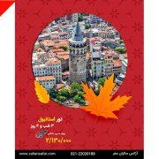 تور استانبول 18 مهر