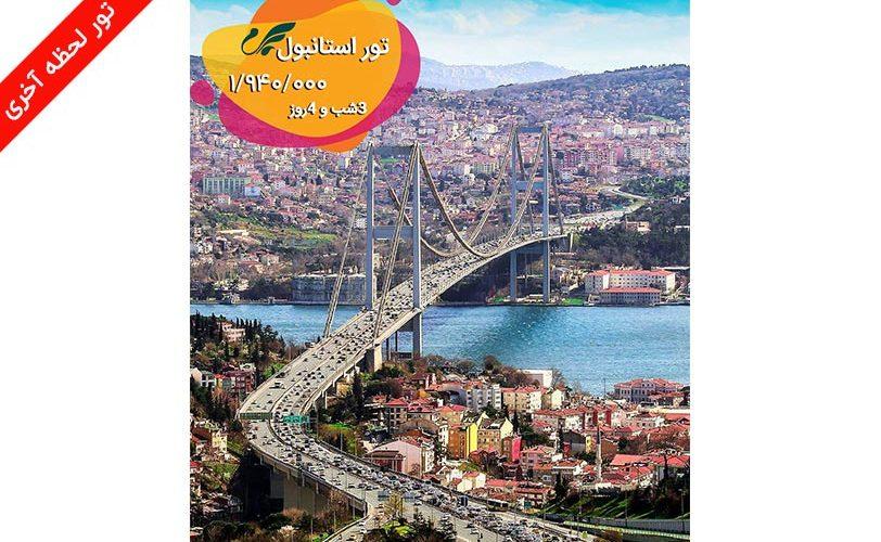تور استانبول 20 مهر