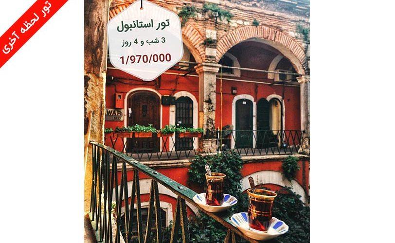 تور استانبول 22 مهر