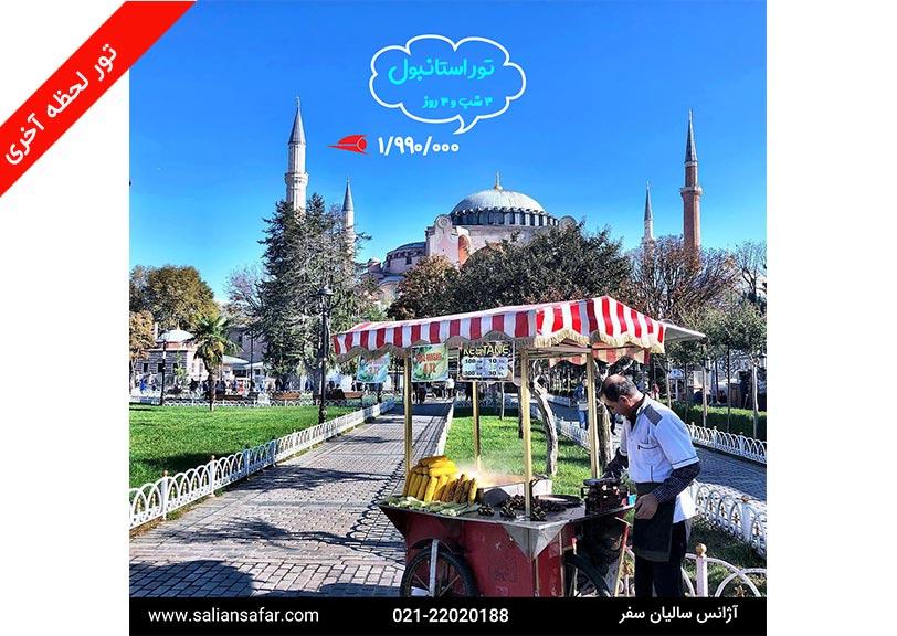تور استانبول 27 مهر