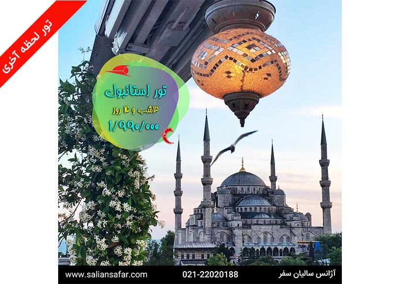 تور استانبول 13 مهر