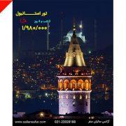 تور استانبول 16 آبان