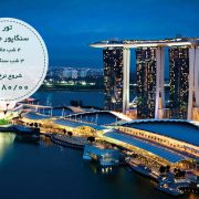 تور مالزی سنگاپور 22 مهر