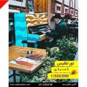 تور تفلیس 22 مهر