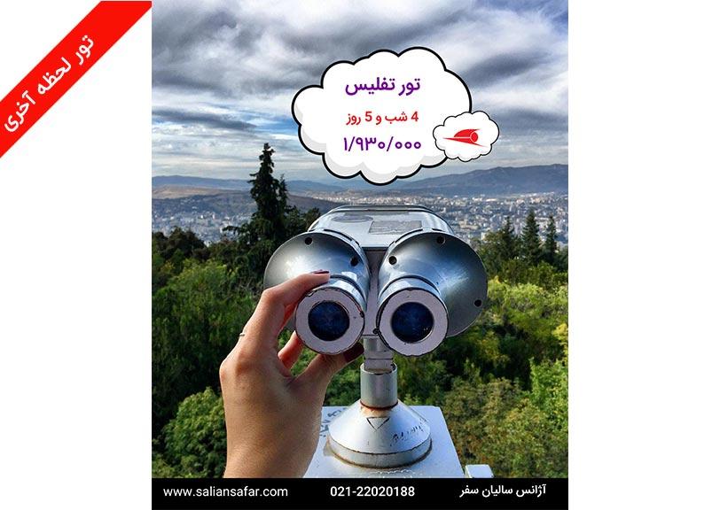 تور تفلیس 13 مهر