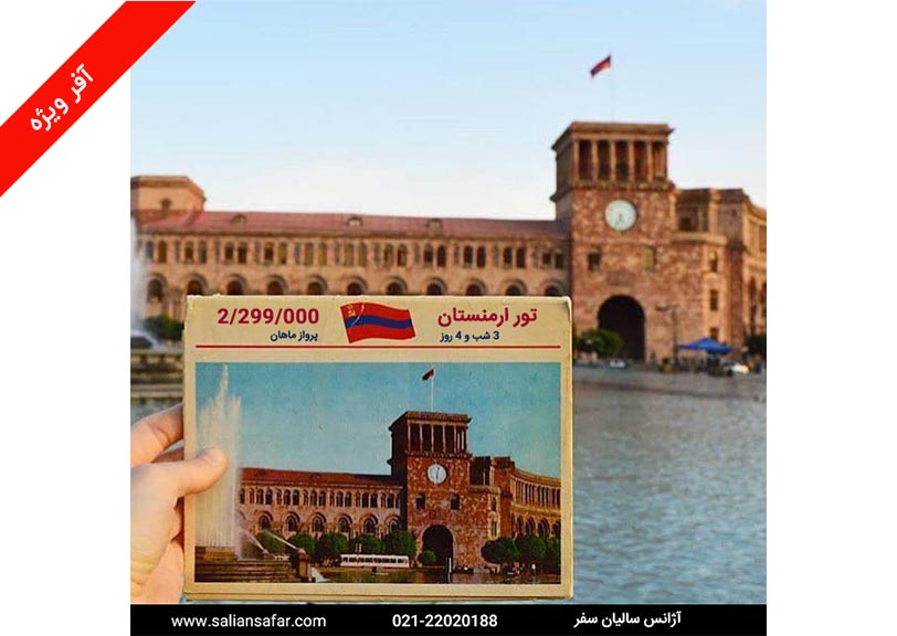 تور ارمنستان 4 آذر