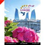 تور باکو 5 آذر