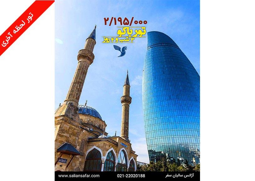 تور باکو 12 آذر
