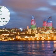 تور باکو 14 آبان