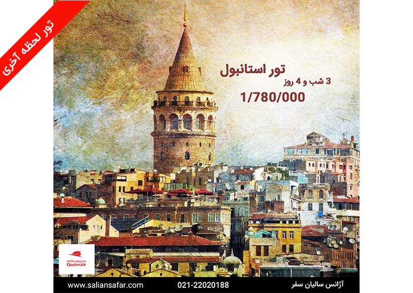 تور استانبول 25 آبان