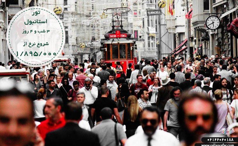 تور استانبول 26 آبان