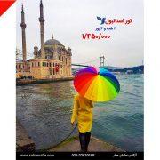 تور استانبول 11 آذر