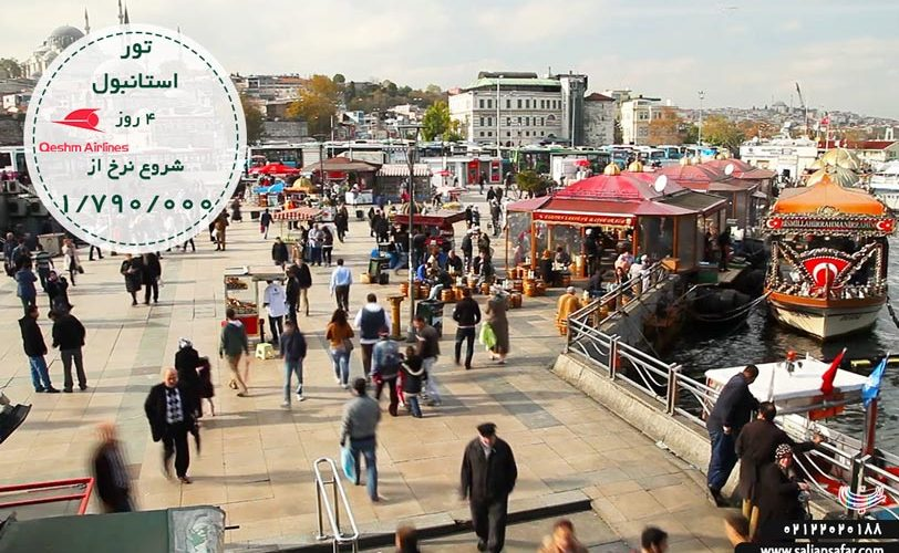 تور استانبول 18 آبان