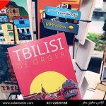 تور تفلیس 26 آبان