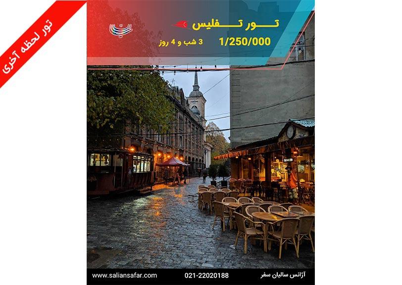 تور تفلیس 27 آبان