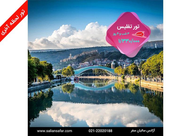 تور تفلیس 29 آبان