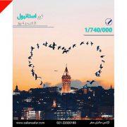 تور استانبول 14 دی