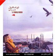 تور استانبول 16 آذر