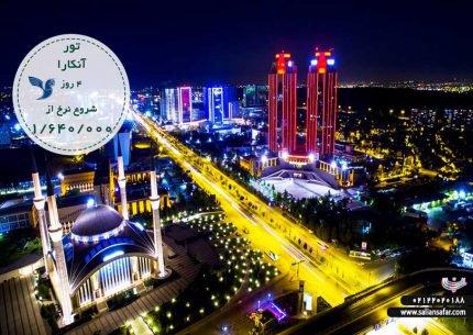 تور آنکارا 7 بهمن