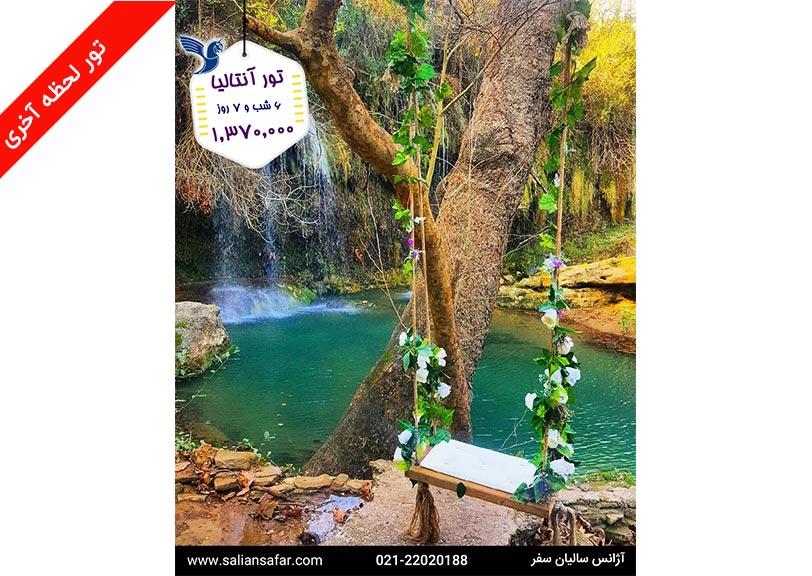 تور آنتالیا 4 بهمن