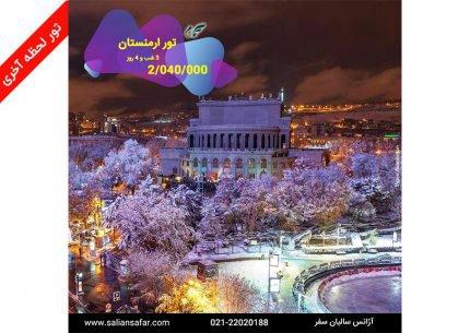تور ارمنستان 7 بهمن