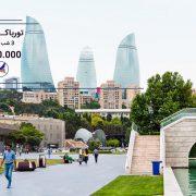 تور باکو نوروز 98
