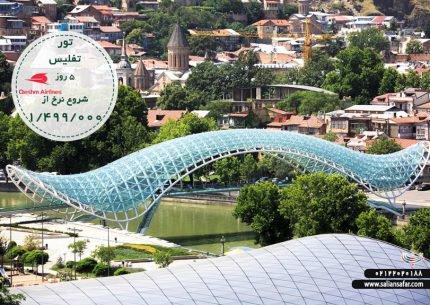 تور تفلیس 5 بهمن