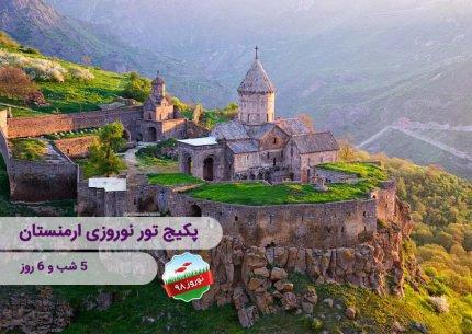 پکیج تور ارمنستان نوروز 98