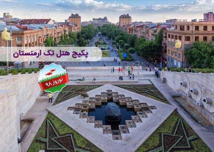 پکیج هتل تک ایروان نوروز 98