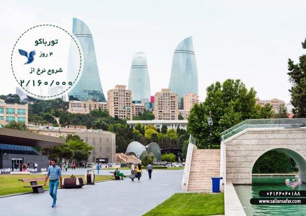 تور باکو 22 بهمن
