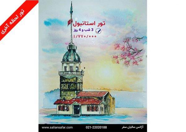 تور استانبول 26 بهمن