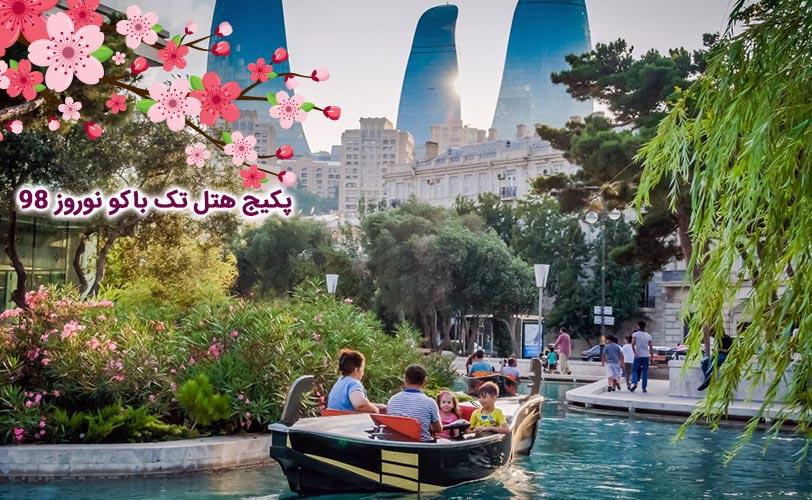 پکیج هتل تک باکو نوروز 98