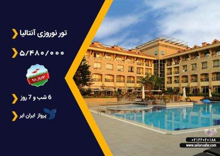 Antalya-3 Farvardin