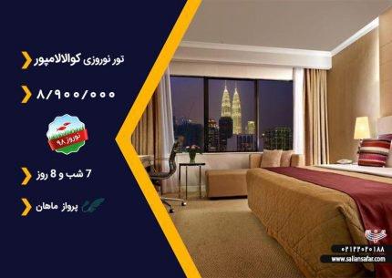 Kuala Lumpur-4 farvardin