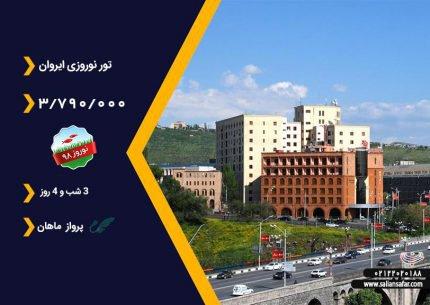 Yerevan-3 Farvardin