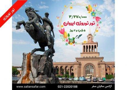 Yerevan 8 Farvardin