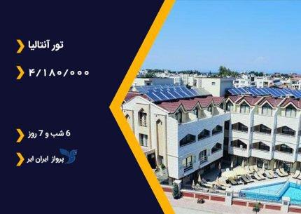Antalya-3 khordad