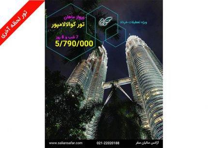 Kuala Lumpur-10 khordad