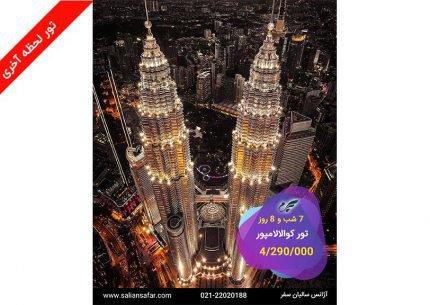 Kuala Lumpur- 24 khordad