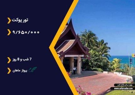 Phuket-14 tir
