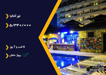 Antalya-4 mordad