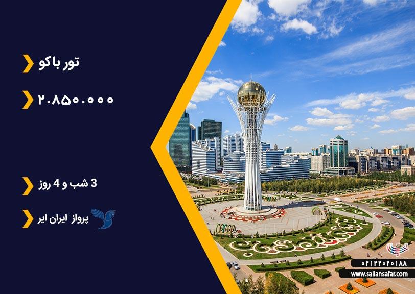 Baku-21 tir
