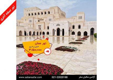 تور عمان