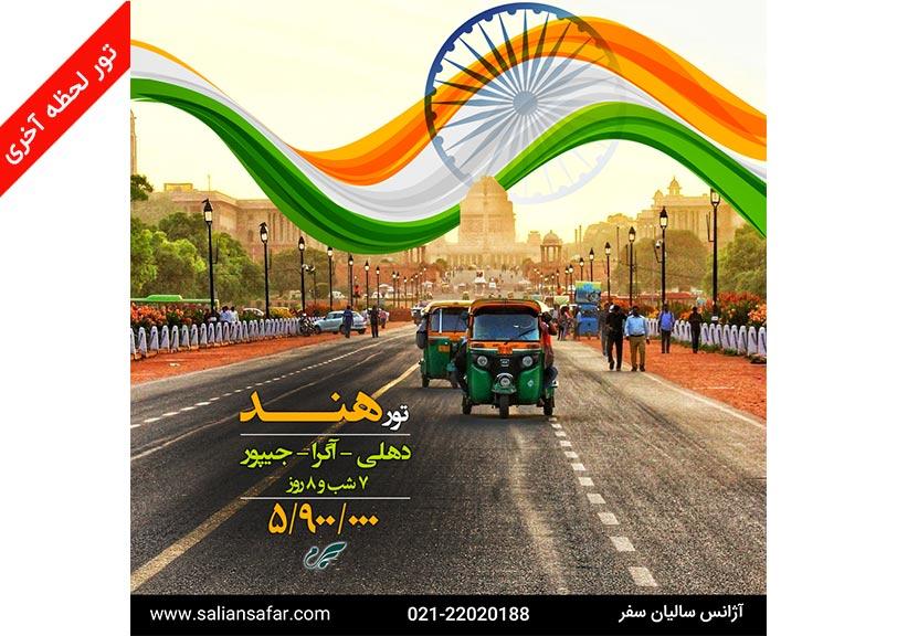 تور دهلی -آگرا - جیپور