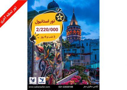 تور استانبول 24 آبان