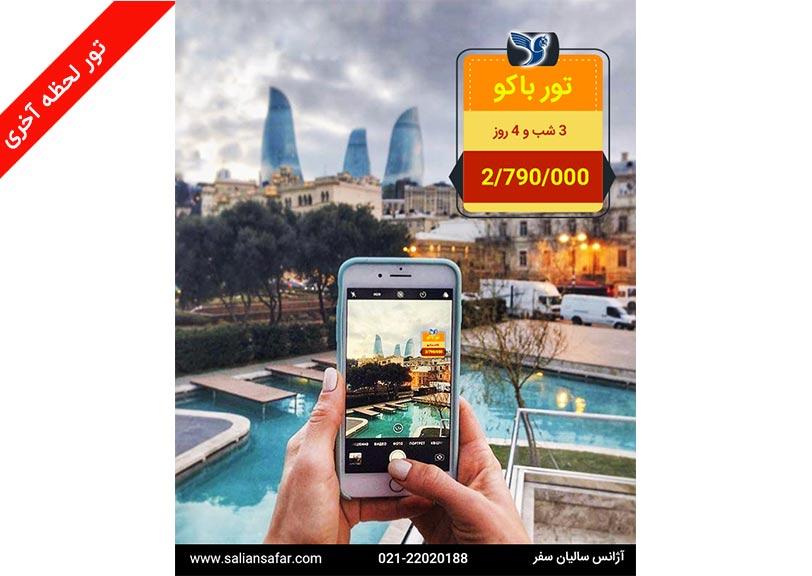 تور باکو 27 آبان