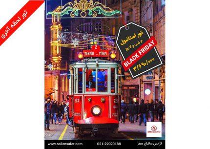 تور استانبول 7 آذر (بلک فرایدی)