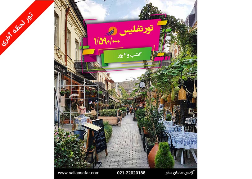 تور تفلیس 25 آبان