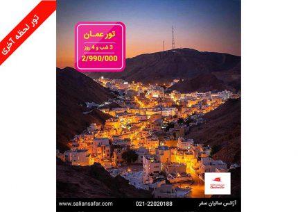 تور عمان 22 آذر ماه